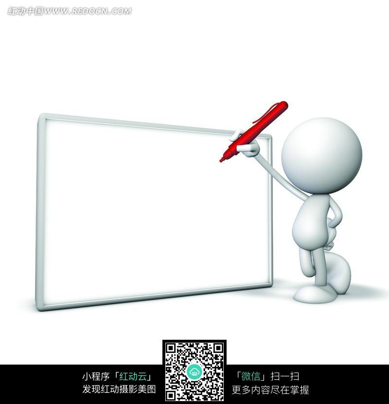 您当前访问素材主题是拿笔准备在白板上写字的小人,编号是1793390