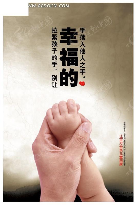 向丢失的大人援手伸出孩子手中的小孩手骚视频丹丹图片