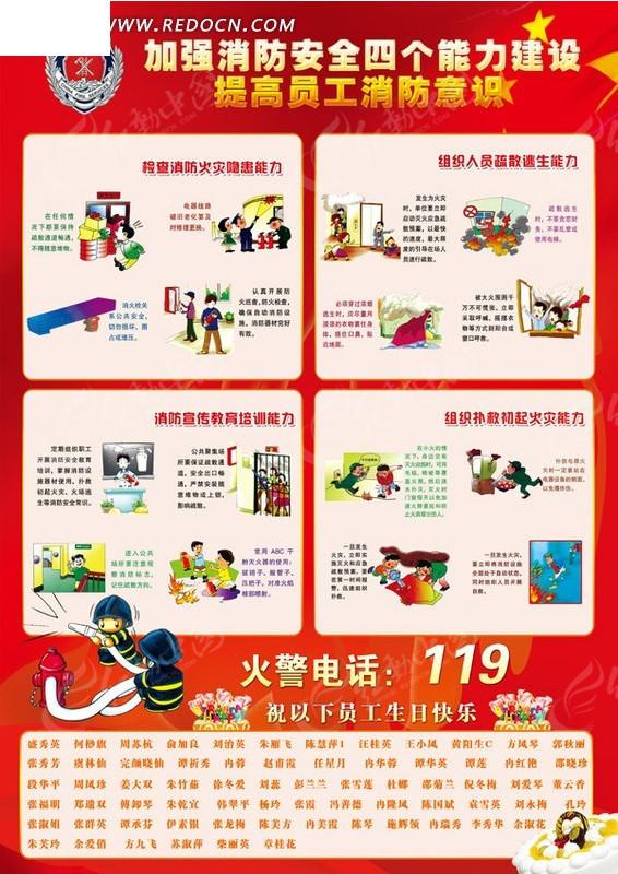 消防安全海报-灭火器的使用方法_海报设计图片