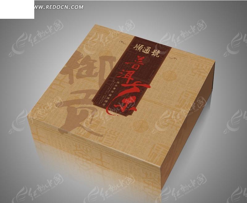 普洱茶包装矢量图cdr免费下载_包装设计素材图片