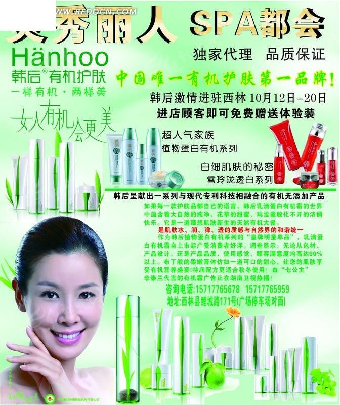 韩后·美容产品宣传