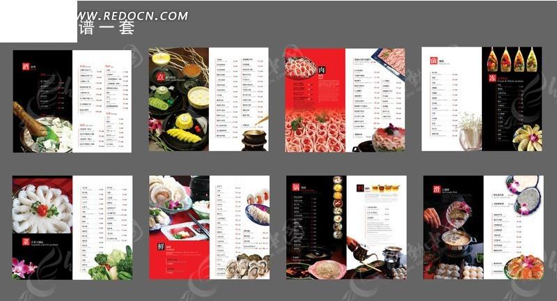 免费素材 矢量素材 广告设计矢量模板 菜谱菜单 简洁的火锅店菜谱  请