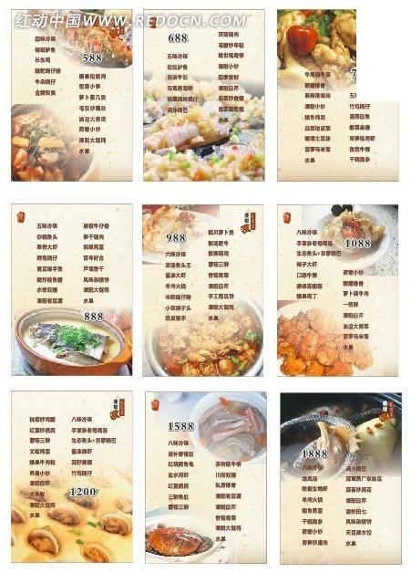 溧阳私房套餐菜菜谱内页
