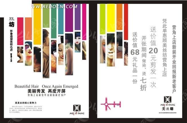 美发 美发广告 造型广告 时尚 宣传单张 海报设计 海报模板 矢量设计图片