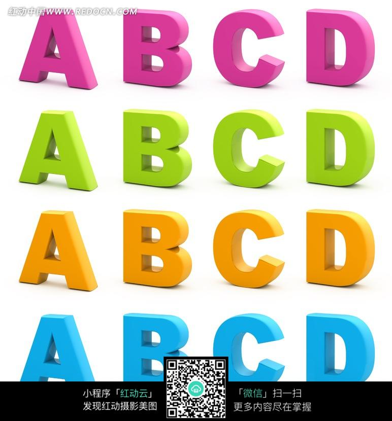 四种颜色的英文立体字母a,b,c,d