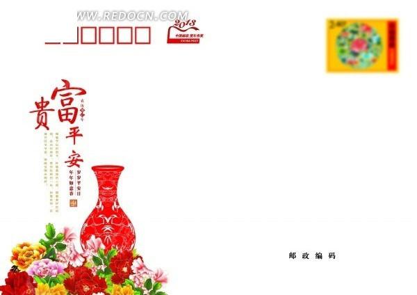 免费素材 psd素材 psd广告设计模板 贺卡设计 富贵平安中国风明信片