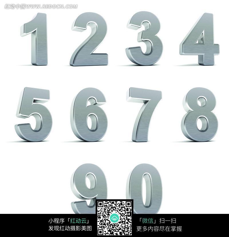 銀灰色立體的0-9阿拉伯數字圖片