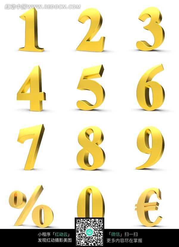 金色立體的0-9阿拉伯數字和百分號歐元符號圖片圖片