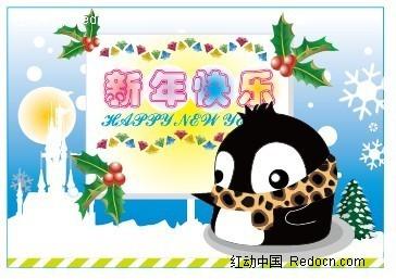 卡通企鹅新年贺卡