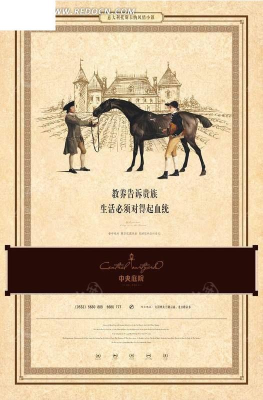 马夫 马 牵着马 骑士 欧式建筑 房地产 海报设计 psd分层素材