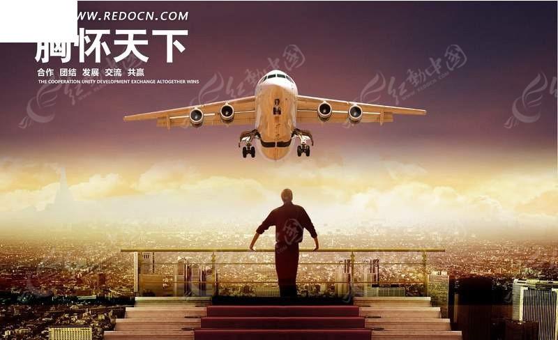 胸怀天下企业文化展板——男人头顶上的飞机