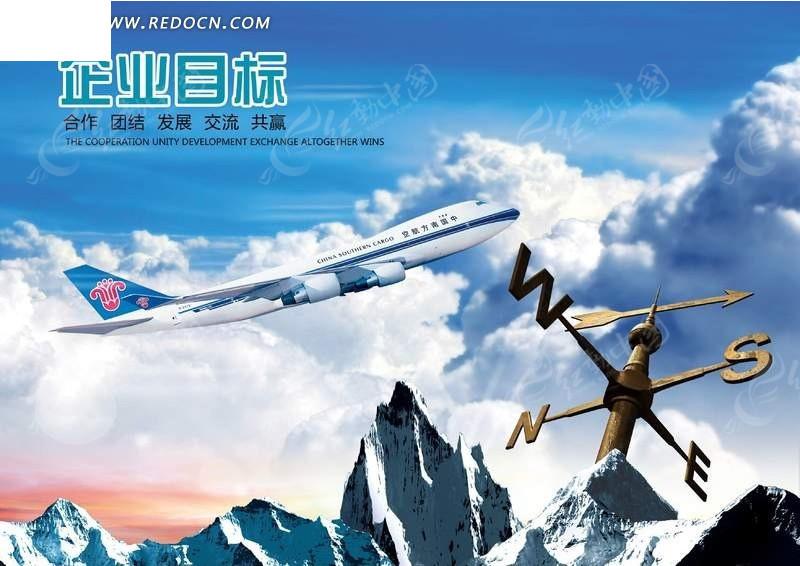 企业目标企业文化展板-飞机穿过云层和风向标