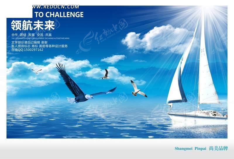 大海上的船领航未来海报设计psd分层素材