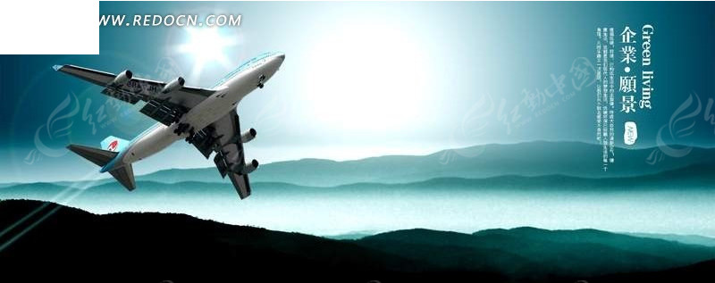 飞机起飞海报设计psd分层素材