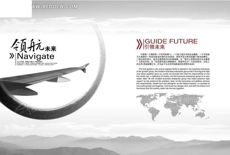 领航未来企业文化展板——飞行的飞机psd分层素材