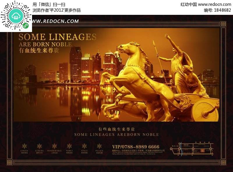 欧式尊贵奢华风房地产别墅海报-腾跃的马
