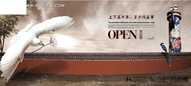 中国风古典上下五千年多少风云事每6期画册封