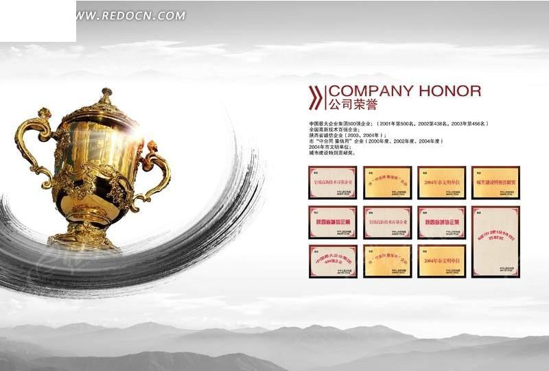 免费素材 psd素材 psd广告设计模板 海报设计 公司荣誉企业文化展板
