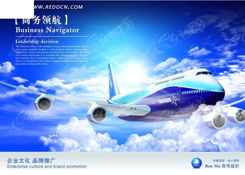 在蓝天白云中飞翔的飞机