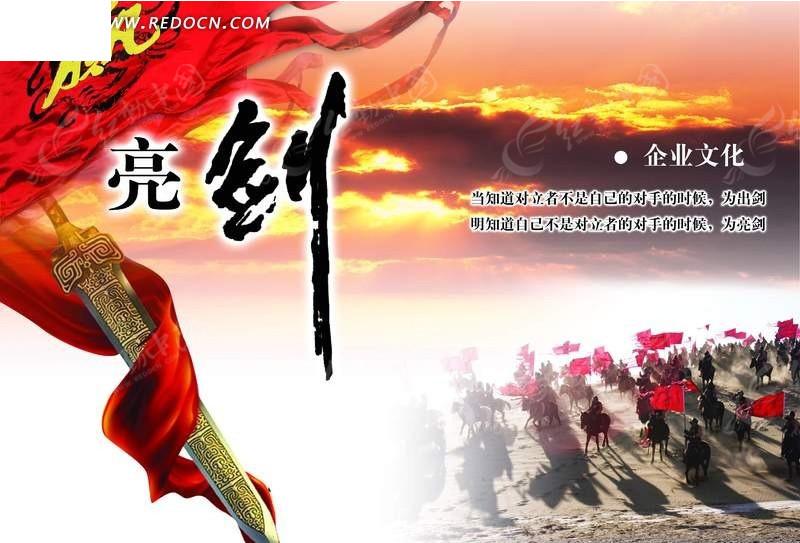 企業文化展板-紅飄帶纏繞的利劍騎兵psd素材