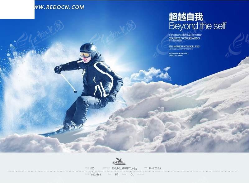 大于990像素的exo-超越自我企业文化展板 滑雪运动员PSD分层素材免费下载 红动网
