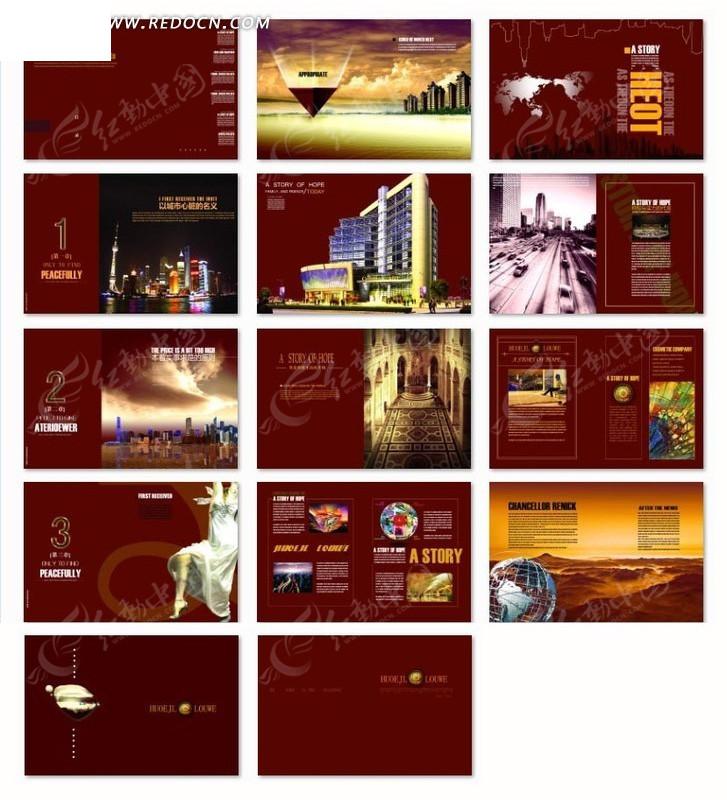 房地产宣传册设计psd图片
