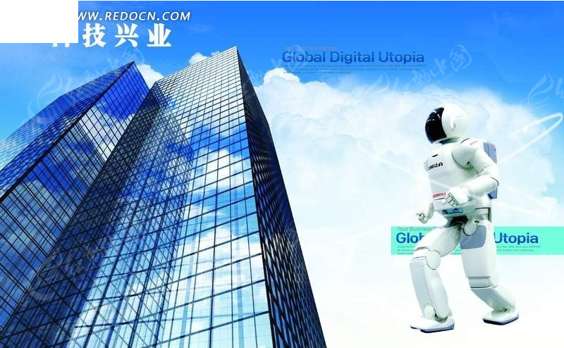 企业文化展板-高楼大厦前的机器人psd素材