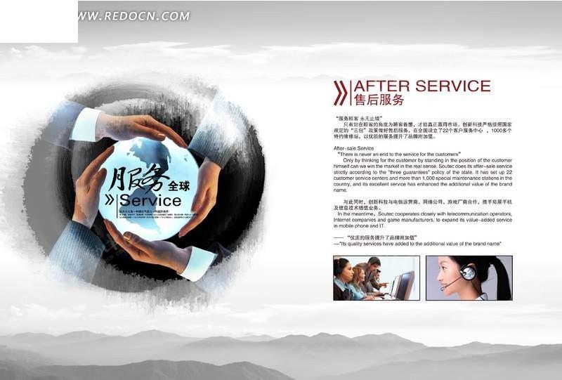 免费素材 psd素材 psd广告设计模板 海报设计 企业文化展板—售后服务