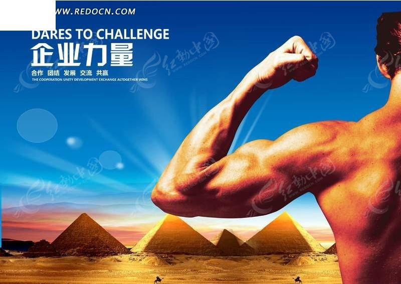 展示手臂肌肉的肌肉男背影psd素材