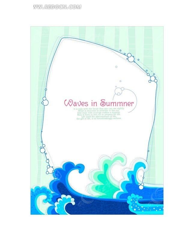 蓝色 浪花 水浪 气泡 边框 背景 竖条纹 展板 花纹 花纹素材 花边