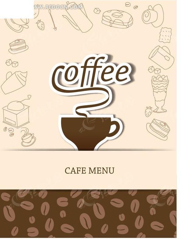 咖啡杯图案咖啡菜单封面矢量素材矢量图