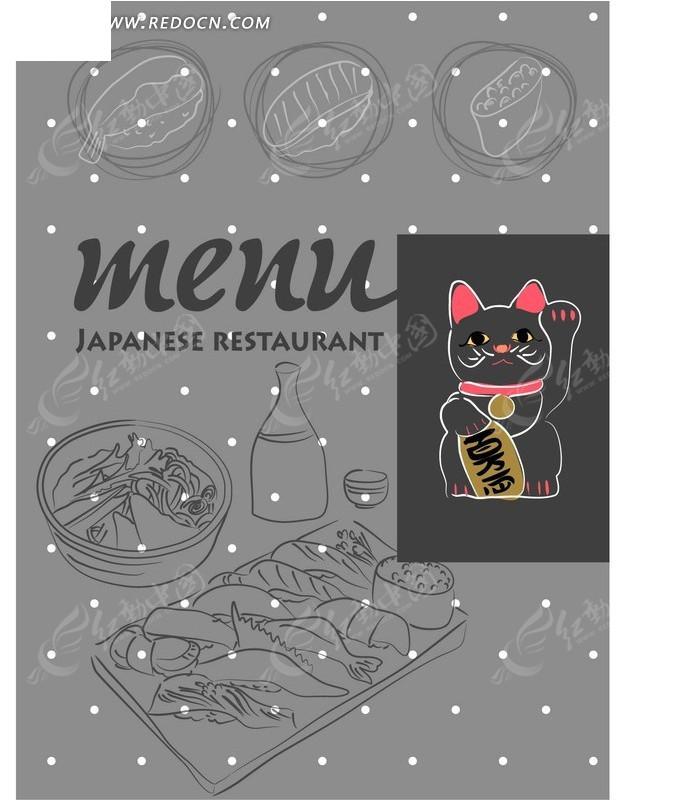 寿司线稿菜单封面设计