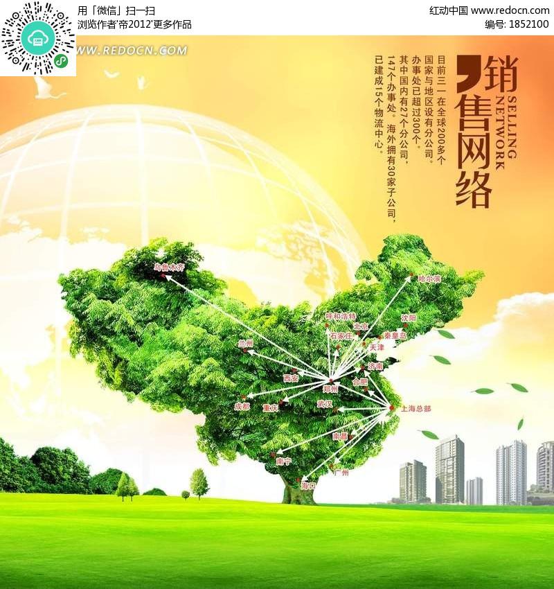 绿色地图高楼草地大树天津沈阳乌鲁木齐psd分层素材