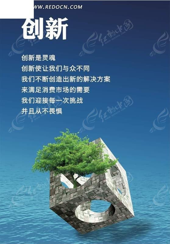 创新企业文化展板——水中墙角的一棵树