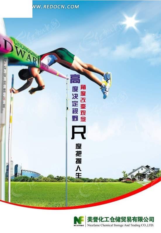 美誉化工仓储贸易有限公司企业文化宣传标语海报图片