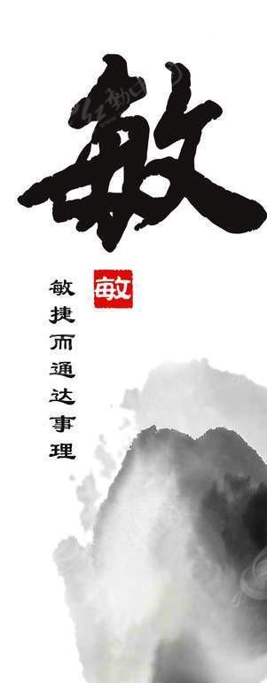 简洁水墨风企业文化宣传标语海报展板-敏图片