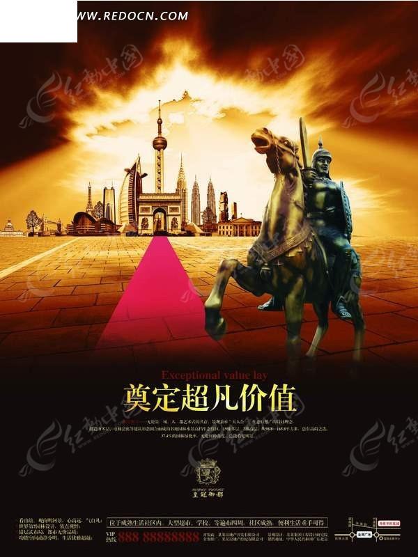 欧式奢华皇冠御都商业地产海报
