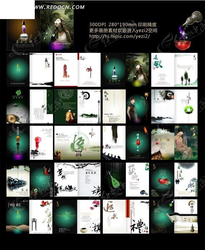 计 包含美女和琵琶的绿色系画册矢量图 画册设计