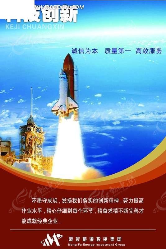 蒙发能源投资集团企业文化宣传海报-科技创新