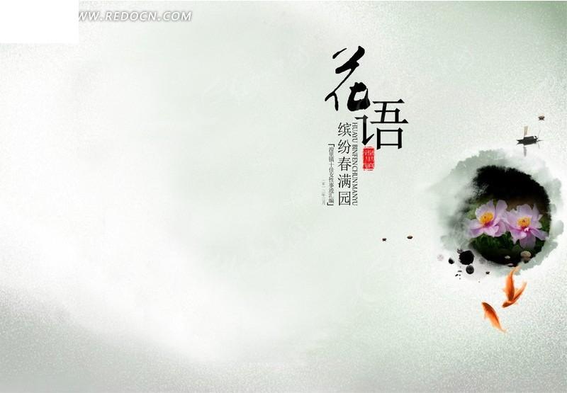 中国风水墨画花语缤纷春满园封面设计cdr素材免费下载