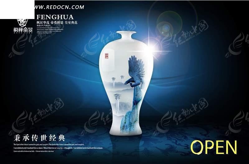 深蓝色高贵枫槿帝景房地产别墅海报-梅瓶陶瓷篇