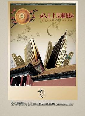 中国风古典方圆集团云山诗意房地产海报