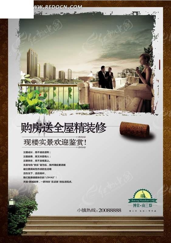 高贵典雅博荣南三郡房地产楼盘海报-阳台风景篇