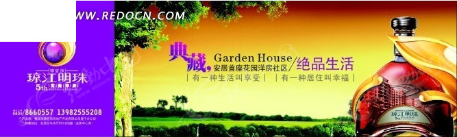 欧式奢华洋酒琼江明珠房地产楼盘围墙广告