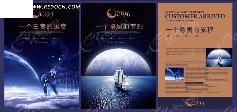 俱乐部创意海报宣传图片