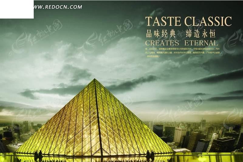 罗浮宫玻璃金字塔psd分层素材