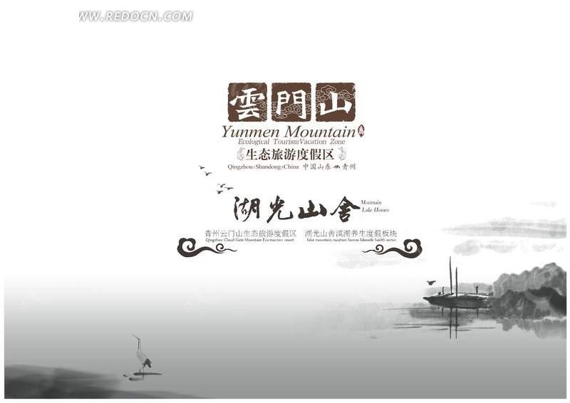 舍照片_古典风格云门山生态旅游度假区宣传海报-湖光山舍