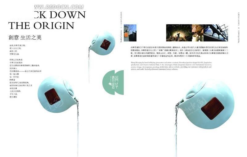 psd广告设计模板 海报设计 古典风格尚华青远陶瓷品宣传画册内页-创意