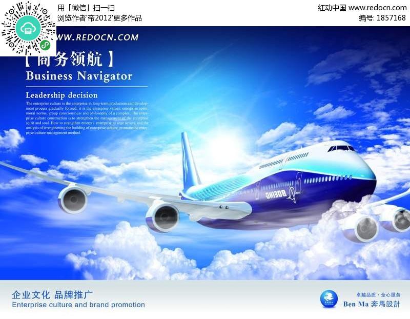素材下载 psd素材 psd广告设计模板 海报设计 > 蓝天上飞翔的飞机