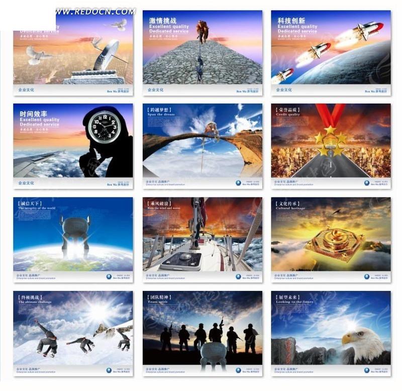 白鸽与天文仪等企业文化展板psd分层文件